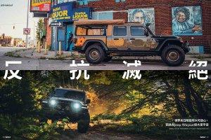 世界末日降臨時大可放心,因為有Jeep Wayout保大家平安。