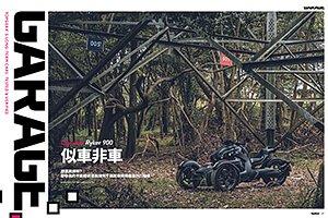自2015年正式全面開放三輪車上路後,敏銳度高的朋友應該感受得出來,市場上吹起了一陣三輪車風潮,無論是國產機車品牌亦是涉獵三輪產品多時的進口品牌,車廠都紛紛導入自家產品試試水溫,確實三輪車帶來的便利性及穩定性眾所皆知,在台灣的能見度雖不甚高卻仍舊有一群小眾粉絲擁護著,這之中要講到三輪車界中的佼佼者,除了跟國內無緣的Polaris Slingshot系列外,所幸尚有由總代理安東貿易所引進的Can-Am三輪車系列了。
