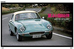近期谷猛(70歲)駕駛1962年款但狀態良好的Lotus Elite,腦中卻要不斷思考─必定要者到今年Classic Car Rally賽季的副駕駛員。在Elite之前,這個位置是由妻子妙子擔當,他們曾以Jaguar E-Type及Healey 100等參賽,可是這個賽繼需要照顧兩隻年老寵物而無法抽身。原本預計由女兒代替,可是3月是她的婚期,要價到遙遠的九州大分縣。