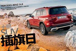 賓士SUV新加盟的是GLB,加了它之後該廠的SUV湊足10部。一個牌子一種車型要雙位數才夠?