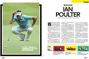 世界高爾夫球錦標兩屆冠軍暨萊德盃傳奇球手暢談名下眾多藏品。