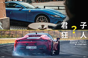 兩部全新法拉利,兩個都用V8,個性南轅北轍。Roma對SF90,哪一方才是你心頭好?
