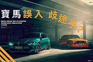 喜歡也好,厭惡也罷,寶馬M3叫人非愛即恨的車鼻造型已成定局,但願內在仍然秉承M3本色吧。