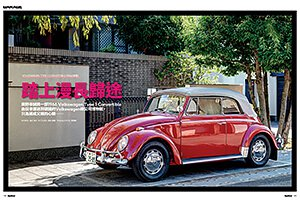 廣野幸誠將一部1966 Volkswagen Type 1 Convertible由日本運送到德國的Volkswagen總公司博物館,只為達成父親的心願……