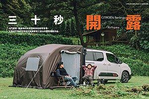 出門露營,最麻煩的就是搭帳與收帳等事項,光是接好營帳支架就可能讓露營之旅以叫罵聲揭開序曲。
