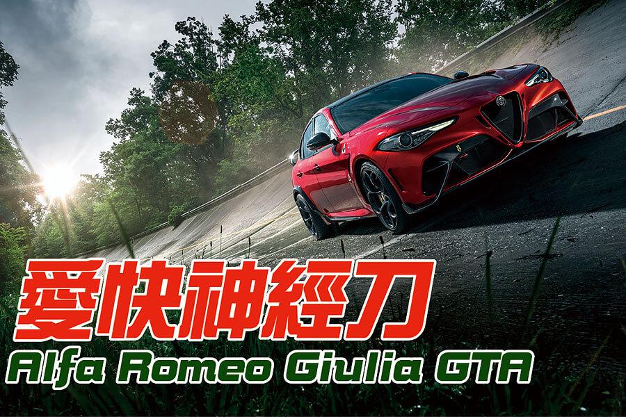 吵鬧,高速,昂貴,有點像動物。以下有六大理由說明Giulia GTA為甚麼就是我輩期待已久的愛快神經刀。