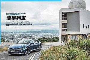Volkswagen Arteon Shooting Brake 380TSI R-Line Performance此一車名,足以榮登TG試駕排行榜中的車名長度前幾位的榮譽,也呼應了超過4.8米總長的設計邏輯。