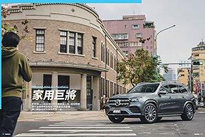 老實說GLS在台灣已經發表超過一年,前段時間倒也是顯得有些陌生,不過最近也趁著邁巴赫版本的到來而熱鬧一波。