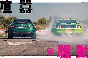 愛快Giulia GTAm與福特Mustang GT500狹路相逢。問世間當真有人需要這麼狂妄的殺傷力嗎?一起塞進耳塞查明真相吧!
