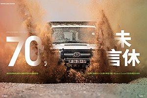 遠征南非最乾最熱人跡最罕至的未鋪裝道路,似乎不是慶祝七十大壽的典型活動,但Land Cruiser又豈是典型古來稀。