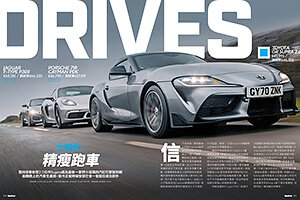 豐田憑著新型2.0公升Supra成為最後一家把小容積四汽缸引擎裝到輕盈轎跑上的汽車生產商,如今正是時候安排它會一會兩位成名對手。