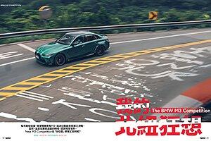 每次跑紐伯靈,我最愛用寶馬M3,因為它跑起來既順又流暢,這是玩賽車遊戲的時候,回到現實世界,New M3 Competition在「台伯靈」表現又如何呢?