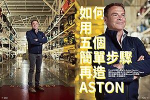 Mr.AMG現已成為Mr.Aston Martin。接掌Aston總舵主之位九個月的Tobias Moers現已準備好發表大計解決Aston所有問題,幫公司再一次扭轉乾坤。