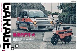 本田City,是日本七、八十年代黃金歲月的見證,其中Turbo II型號(外號鬥牛犬)更是很瘋狂的設計。
