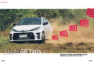 豐田究竟用了什麼法術讓人們失去理智競相掏出近180萬元只為買一部Yaris?呱、呱,什麼?GR Yaris啦……