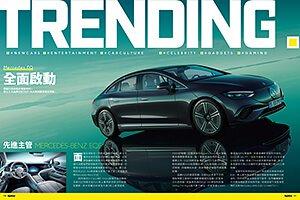 面臨已經來臨的電動時代,賓士三大品牌已在2021 IAA車展做足萬全準備。