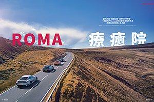 藍天白雲,壯闊公路,四部GT任君嘗,一馬當先的Roma以較為悠哉游哉的手法演繹法拉利秘笈,此之謂……